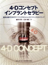 【4-Dコンセプト インプラントセラピー】を見る
