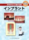 【科学が生んだ歯の治療 インプラント<最新版>】を見る