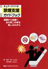 【チェアーサイドの禁煙支援ガイドブック】を見る