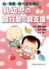 【心・栄養・食べ方を育む乳幼児の食行動と食支援】を見る