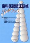 【歯科医師臨床研修ハンドブック】を見る
