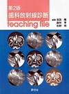 【<第2版>歯科放射線診断 teaching file】を見る