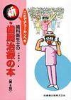 【これでチョーカンペキ 歯科衛生士の新・歯周治療の本<第6版>】を見る