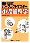 【歯科国試パーフェクトマスター小児歯科学】を見る