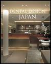 【DENTAL DESIGN JAPAN】を見る