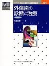 【シリーズ MIに基づく歯科臨床 vol. 01】を見る