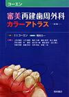 【コーエン 審美再建歯周外科カラーアトラス<第3版>】を見る