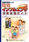 【医療従事者のための新型インフルエンザA(H1N1)対策実践ガイド】を見る