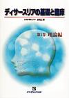 【ディサースリアの基礎と臨床[第1巻]】を見る