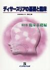 【ディサースリアの基礎と臨床[第2巻]】を見る