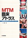 【MTM臨床アトラス】を見る
