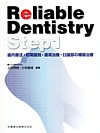 【Reliable Dentistry Step 1】を見る