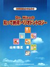 【歯科衛生士のためのDr.Hiroの知って納得!ペリオドントロジー】を見る