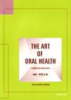 【THE ART OF ORAL HEALTH <第6版>】を見る
