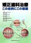 【矯正歯科治療 この症例にこの装置】を見る