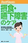 【ハンディマニュアル摂食・嚥下障害のケア】を見る