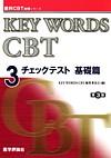 【KEY WORDS CBT [3] チェックテスト基礎篇】を見る