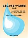 【日本におけるフッ化物製剤<第8版>】を見る