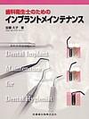 【歯科衛生士のためのインプラントメインテナンス】を見る