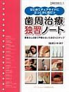 【はじめてチェアサイドに立つときに役立つ歯周治療独習ノート】を見る