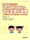 【行動科学にもとづく Oral Habits 中止支援の実際】を見る