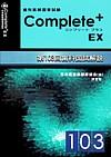 【歯科医師国家試験Complete+EX 第103回】を見る