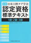 【歯科国試Answer 2011 [9]】を見る