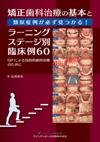 【歯科医師国家試験問題集 実践 2011 [5]】を見る