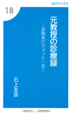 【歯科国試Answer 2011 [12]】を見る