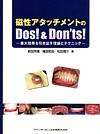 【磁性アタッチメントの Dos ! & Don'ts !】を見る