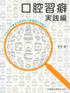 【歯科医師国家試験問題集 実践 2011 [11]】を見る