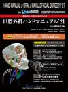 【歯科国試Answer 2011 [7]】を見る