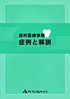 【歯科医療事務 症例と解説】を見る