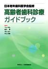 【日本老年歯科医学会監修 高齢者歯科診療ガイドブック】を見る