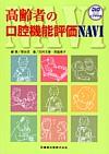 【高齢者の口腔機能評価NAVI】を見る