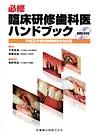 【必修 臨床研修歯科医ハンドブック<第2版>】を見る