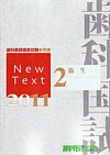 【New Text 2011 [2]】を見る