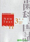 【New Text 2011 [3]】を見る