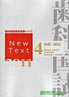 【New Text 2011 [4]】を見る