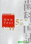 【New Text 2011 [5]】を見る