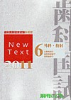 【New Text 2011 [6]】を見る
