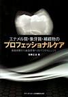 【エナメル質・象牙質・補綴物のプロフェッショナルケア】を見る