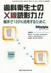【歯科衛生士のX線読影力】を見る