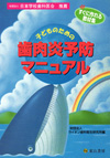 【子どものための歯肉炎予防マニュアル<第2版>】を見る