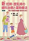 【新 妊婦・授乳婦の歯科治療と薬物療法<第2版>】を見る