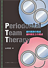 【Periodontal Team Therapy】を見る