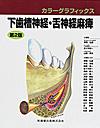 【カラーグラフィックス下歯槽神経・舌神経麻痺<第2版>】を見る