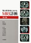 【顎口腔領域におけるMRI診断<第2版>】を見る