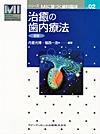【シリーズ MIに基づく歯科臨床 vol. 02】を見る