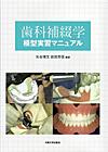 【歯科補綴学模型実習マニュアル】を見る